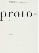 proto‐ 紙のいきづかい