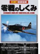 零戦のしくみ 日本航空史に燦然と輝く名機の栄光と悲しき末期