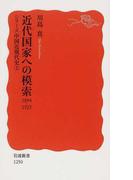 近代国家への模索 1894−1925 (岩波新書 新赤版 シリーズ中国近現代史)(岩波新書 新赤版)