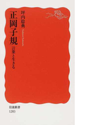 正岡子規 言葉と生きる (岩波新書 新赤版)(岩波新書 新赤版)