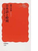 日本語と時間 〈時の文法〉をたどる (岩波新書 新赤版)(岩波新書 新赤版)