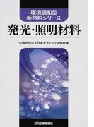 発光・照明材料 (環境調和型新材料シリーズ)