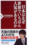 日本はなぜ世界でいちばん人気があるのか (PHP新書)(PHP新書)