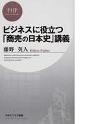 ビジネスに役立つ「商売の日本史」講義 (PHPビジネス新書)(PHPビジネス新書)