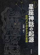 わかってきた星座神話の起源 古代メソポタミアの星座
