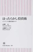 ほったらかし投資術 インデックス運用実践ガイド (朝日新書)(朝日新書)