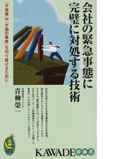 会社の緊急事態に完璧に対処する技術 「不祥事」や「不測の事故」を切り抜けるために (KAWADE夢新書)
