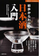 初歩からわかる日本酒入門 きき酒師が本気で選んだ、本当においしい日本酒82種がわかる (主婦の友ベストBOOKS)
