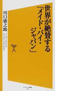 世界が絶賛する「メイド・バイ・ジャパン」 (SB新書)(SB新書)