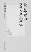 愛と欲望のフランス王列伝 (集英社新書)(集英社新書)