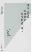 日本の鉄道乗り換え・乗り継ぎの達人 (光文社新書)(光文社新書)