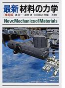 最新材料の力学 補訂版