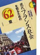 現代フランス社会を知るための62章 (エリア・スタディーズ)