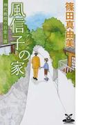 風信子の家 (カドカワ・エンタテインメント 神代教授の日常と謎)