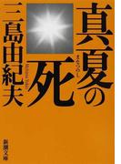 真夏の死 自選短編集 改版 (新潮文庫)(新潮文庫)