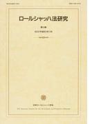 ロールシャッハ法研究 第14巻
