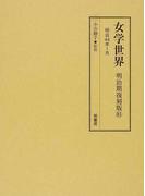 女学世界 明治期復刻版81 明治44年1月(第11巻第1号、第11巻第2号)