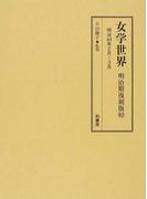 女学世界 明治期復刻版82 明治44年2月(第11巻第3号)、3月(第11巻第4号)