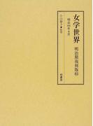 女学世界 明治期復刻版83 明治44年4月(第11巻第5号、第11巻第6号)