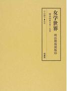 女学世界 明治期復刻版84 明治44年5月(第11巻第7号)、6月(第11巻第8号)