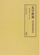 女学世界 明治期復刻版85 明治44年7月(第11巻第9号)、8月(第11巻第10号)