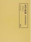 女学世界 明治期復刻版86 明治44年9月(第11巻第11号、第11巻第12号)