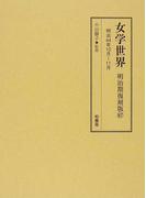女学世界 明治期復刻版87 明治44年10月(第11巻第13号)、11月(第11巻第14号)