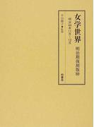 女学世界 明治期復刻版88 明治44年11月(第11巻第15号)、12月(第11巻第16号)