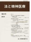 法と精神医療 第25号(2010)