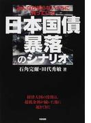 日本国債暴落のシナリオ みんなが知らないうちに買っている