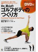 Dr.箕山のゴルフボディのつくり方 DVDを見ながら一緒にできる、最新ファンクショナル・トレーニング