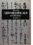 専修寺蔵『選擇本願念佛集』延書 影印・翻刻と総索引