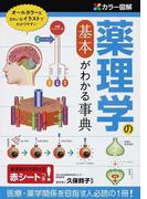 薬理学の基本がわかる事典 カラー図解