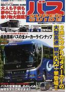 バスSUPER GUIDE 大人も子供も夢中になれる乗り物大図鑑!! (BC乗り物スーパーMOOKシリーズ)