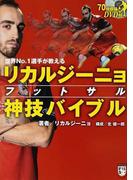 リカルジーニョフットサル神技バイブル 世界No.1選手が教える (FUTSAL NAVI SERIES)