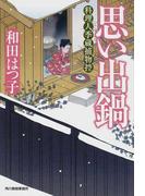 思い出鍋 (ハルキ文庫 時代小説文庫 料理人季蔵捕物控)(ハルキ文庫)