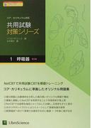 共用試験対策シリーズ コア・カリキュラム対応 第3版 1 呼吸器