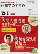 人間力養成術 (NHKテレビテキスト 知楽遊学シリーズ 仕事学のすすめ)