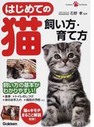 はじめての猫飼い方・育て方 (Gakken Pet Books)