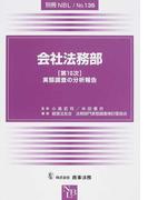 会社法務部 〈第10次〉実態調査の分析報告 (別冊NBL)