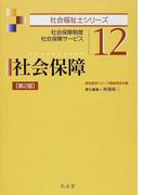 社会保障 社会保障制度 社会保障サービス 第2版 (社会福祉士シリーズ)