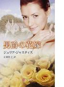 男爵の花嫁 (ハーレクイン・ヒストリカル・スペシャル)(ハーレクイン・ヒストリカル・スペシャル)