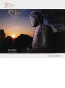 京の野仏 (SUIKO BOOKS)