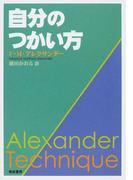 自分のつかい方 Alexander Technique