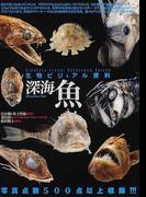 深海魚 (生物ビジュアル資料)