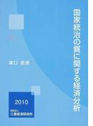 国家統治の質に関する経済分析