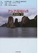 アジア環境白書 2010/11