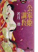公家姫調教 (幻冬舎アウトロー文庫)(幻冬舎アウトロー文庫)