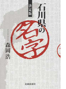 石川県の名字 決定版