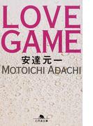 LOVE GAME (幻冬舎文庫)(幻冬舎文庫)